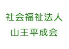 社会福祉法人山王平成会